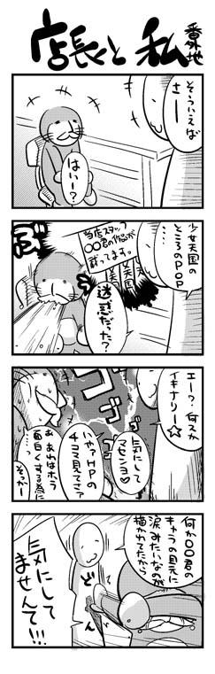 4koma_ban.jpg