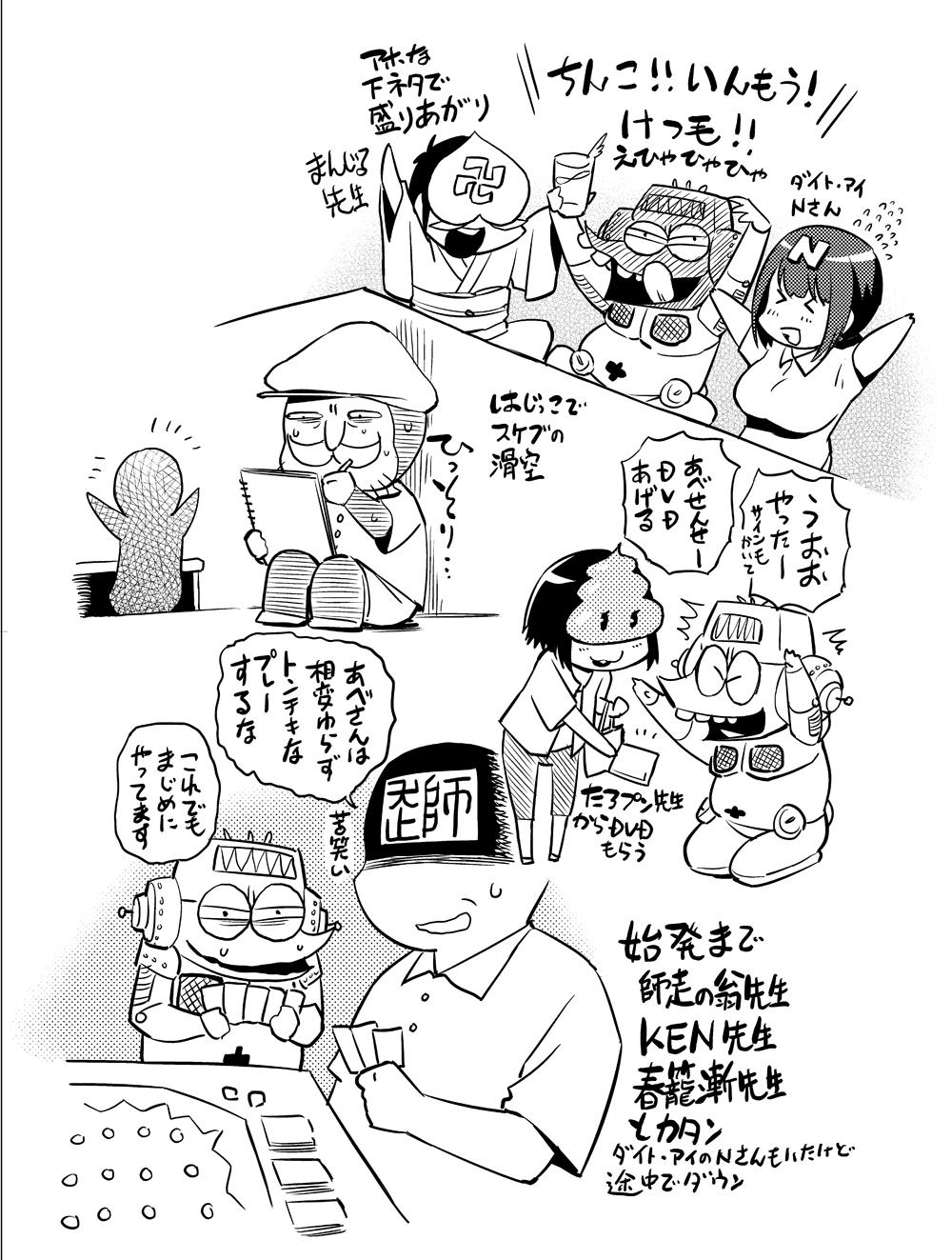 20130822-nouryoukai.jpg