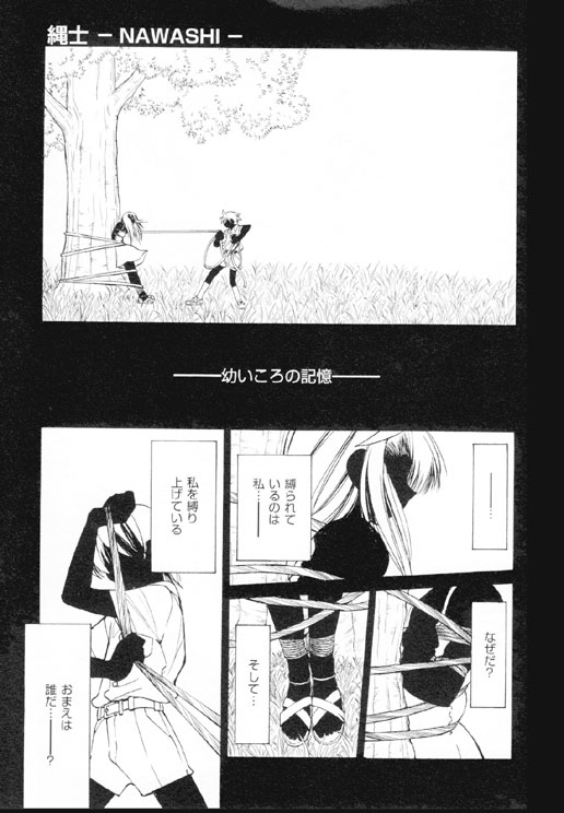 nawashi03.jpg
